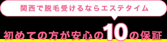 関西で脱毛受けるならエステタイム 初めての方が安心の10の保証