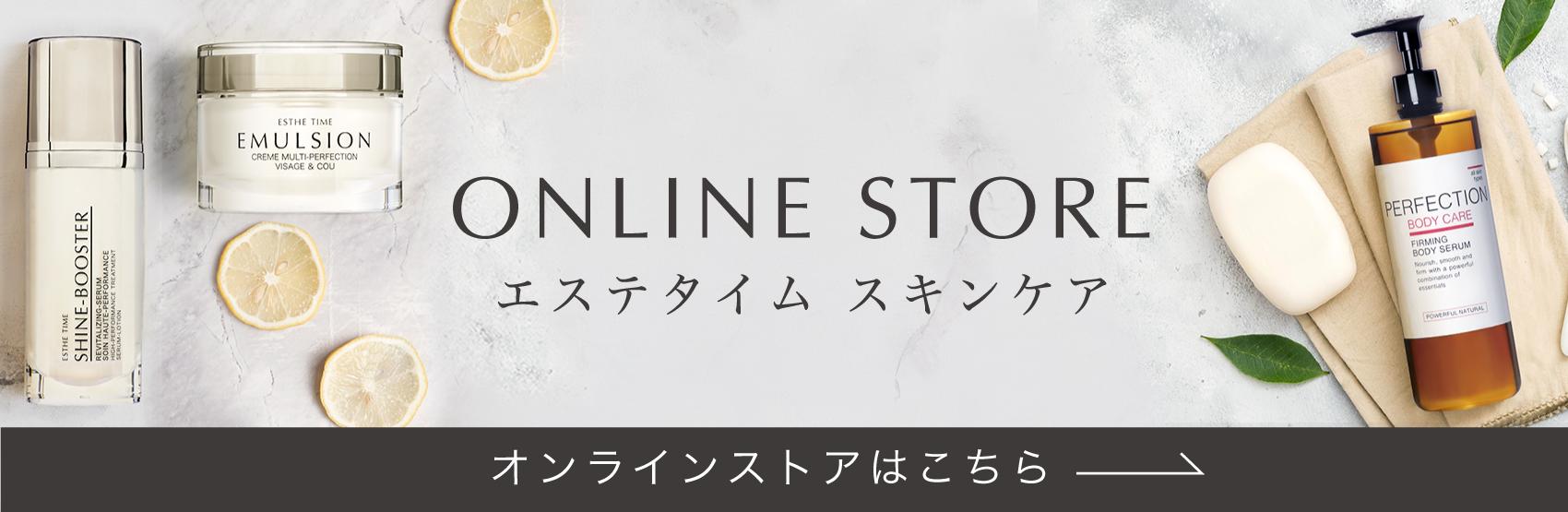 エステタイム-ONLINE-STORE