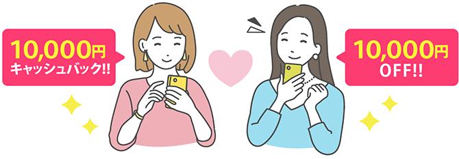 10,000円キャッシュバック!!