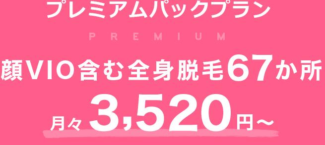 プレミアムパックプラン 顔VIO含む全身脱毛67ヵ所 月々3,200円?