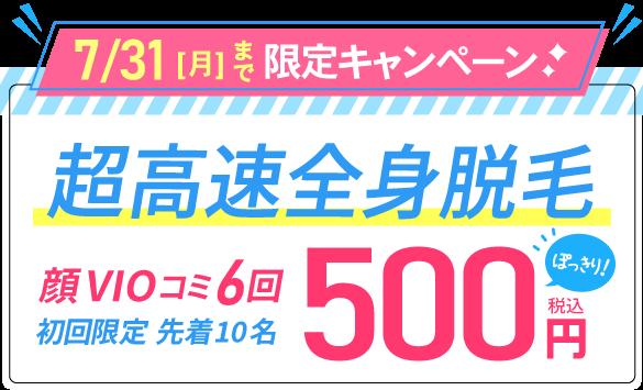 全身コラーゲントリートメント付き 超高速全身脱毛 年パス500円