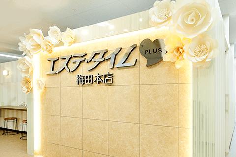 梅田店入口
