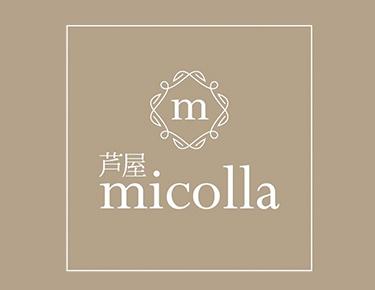 芦屋micolla