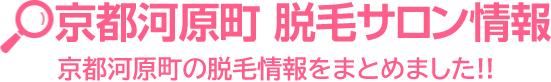 京都河原町 脱毛サロン情報