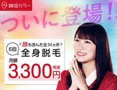 銀座カラー 心斎橋店
