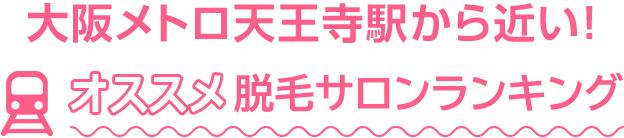 大阪メトロ天王寺駅から近い!オススメ脱毛サロンランキング