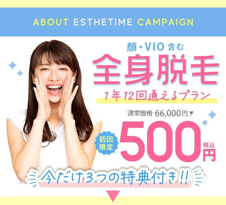 エステタイムの福袋500円
