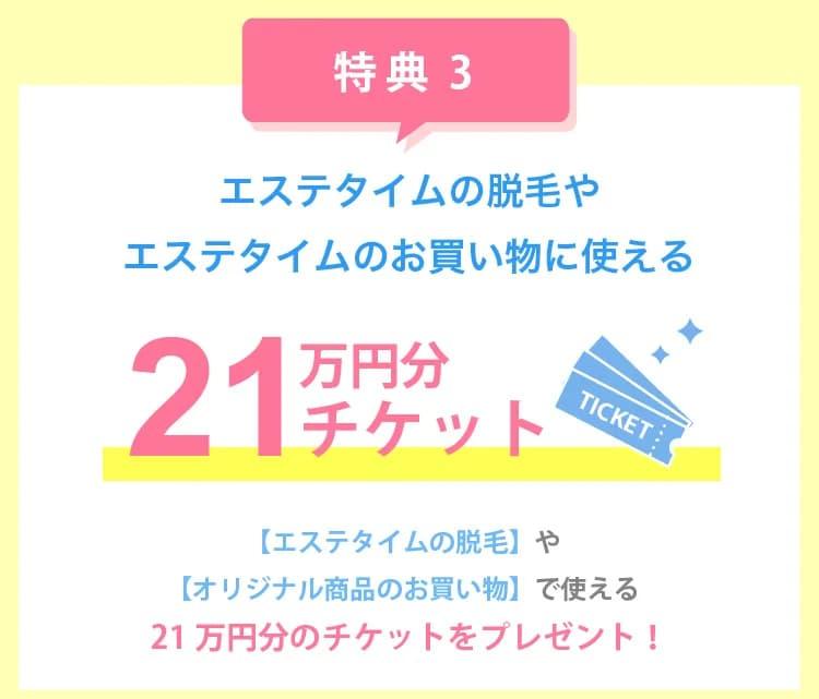 特典3は21万円分のチケットプレゼント