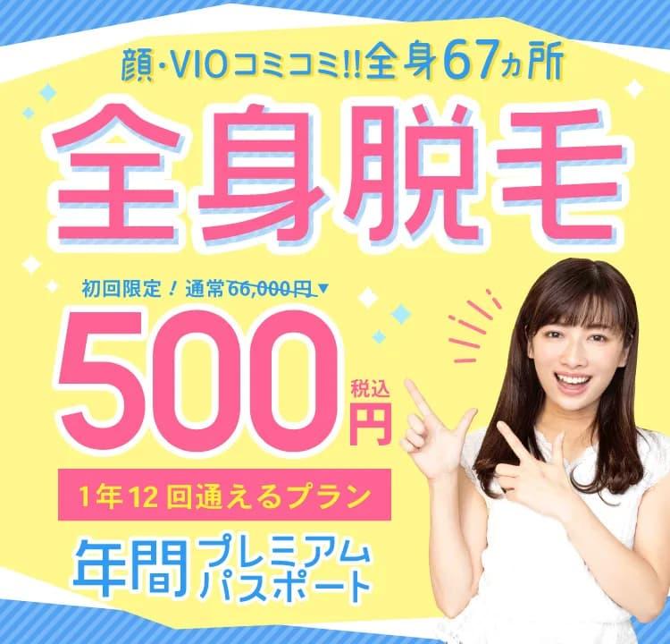 全身脱毛500円キャンペーン