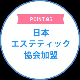 日本エステティック協会加盟