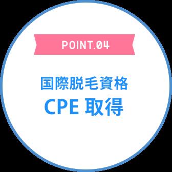 国際脱毛資格CPE取得