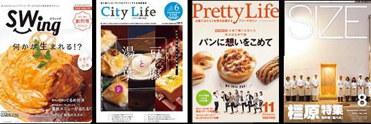 雑誌メディアイメージ