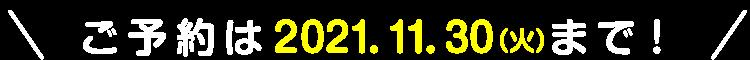 ご予約は2021年1月31日まで