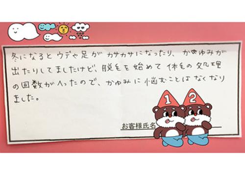 枚方アンケート1