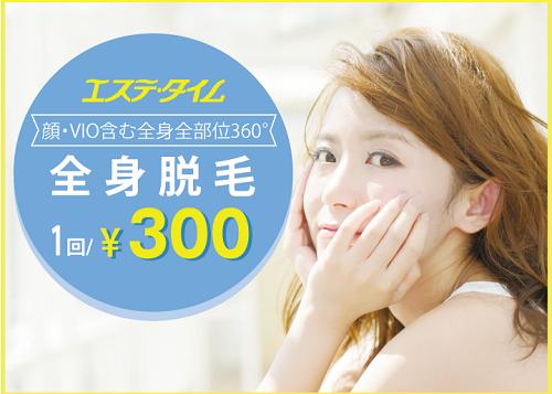全身300円CP