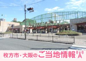 ご当地情報_枚方