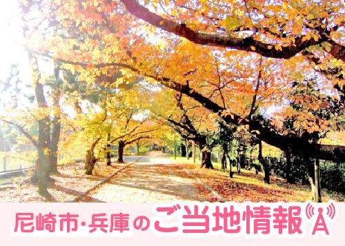 ご当地情報_尼崎