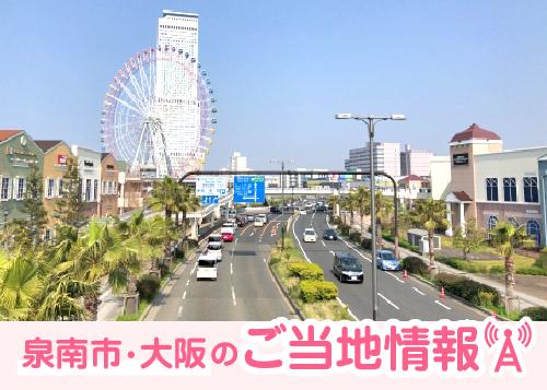 ご当地情報_泉南2