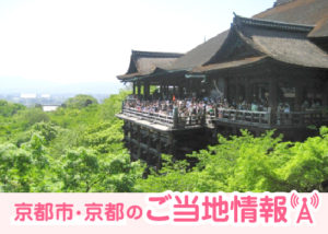 ご当地情報_京都