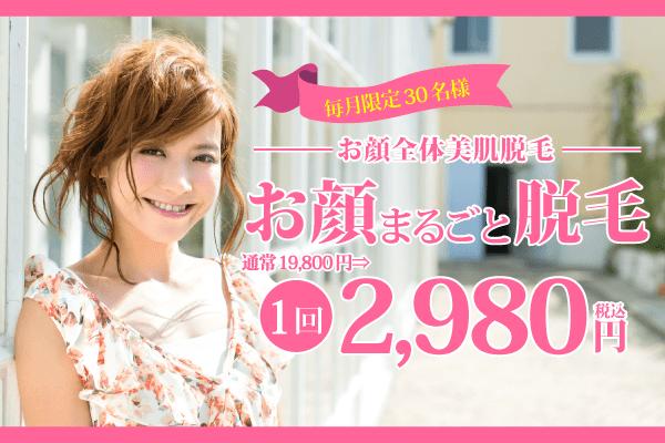 顔脱毛1回2980円キャンペーン