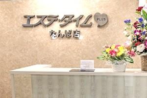 エステタイムは関西エリア9店舗展開