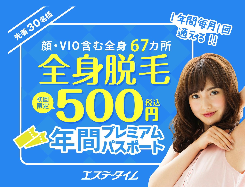 全身脱毛年パス500円キャンペーン