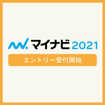 【新卒】マイナビ2021(新卒採用向け就職情報サイト)スタート