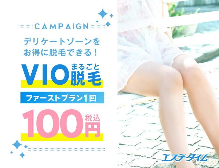 VIO1回100円キャンペーン