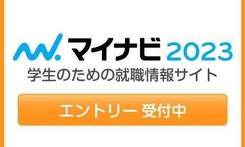 【新卒】マイナビ2023(新卒採用向け就職情報サイト)スタート